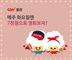 CGV극장별+[CGV불광] 화요일엔 컬츄 DAY